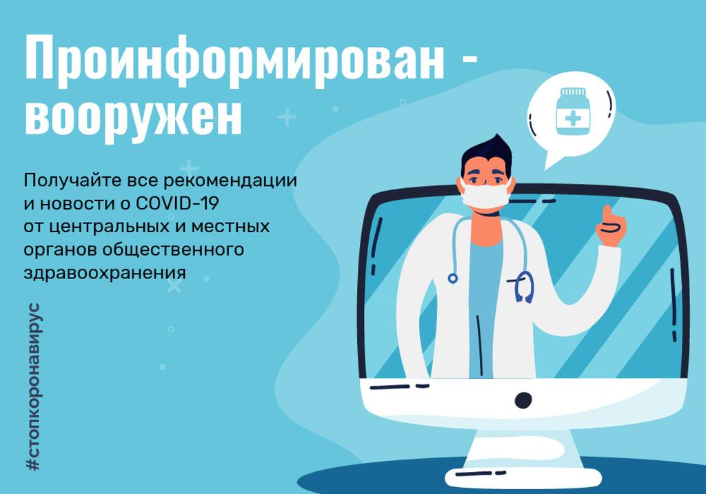 Awareness with information from the Doctor online — Maak een ontwerp