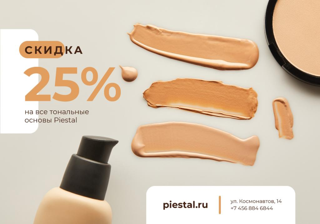 Liquid Foundation Sale with color swatches — Створити дизайн