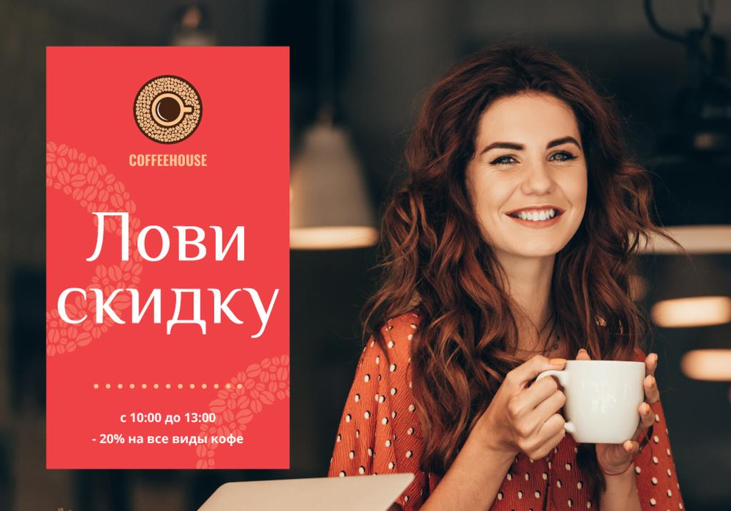Cafe Promotion Woman with Cup in Red | VK Universal Post — Crear un diseño