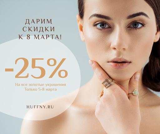 Women's Day Jewelry Sale Girl In Precious Rings