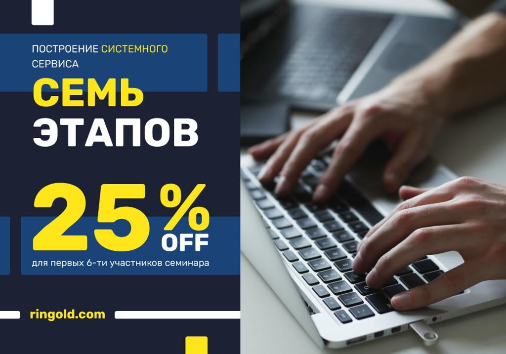 Educational Event Ad with Man Typing on Laptop — Создать дизайн