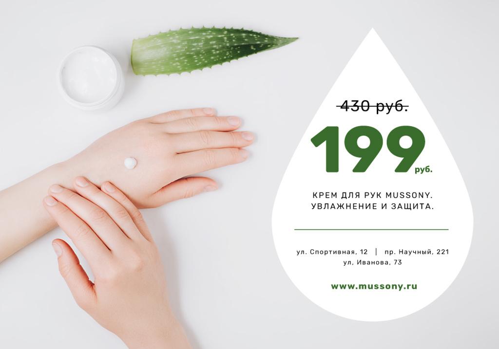 Cosmetics Offer with Woman applying Cream with Aloe — Crear un diseño