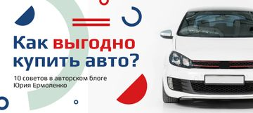 Purchasing Auto Tips Car in White | VK Post with Button Template