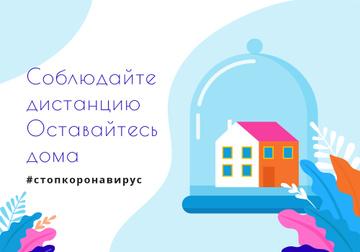 #стопкоронавирус Концепция социальной дистанции с Домом под куполом
