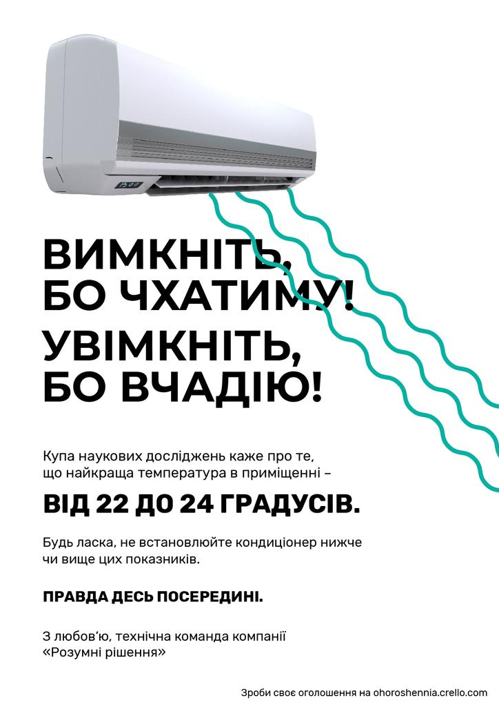 Air Conditioner Adjustments Recommendation | Poster Template — Створити дизайн