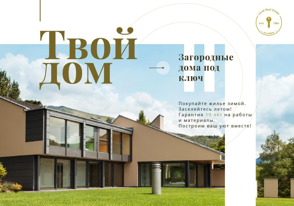 Real Estate Offer with Residential Modern House — Создать дизайн
