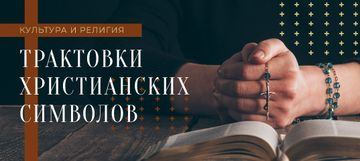 Christian Symbols Woman Reading Bible | VK Post with Button Template