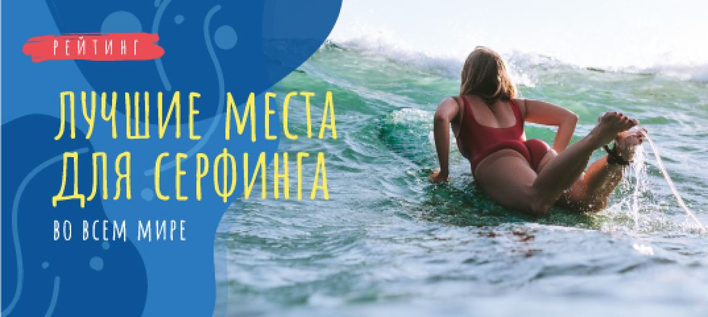 Surfing Guide with Woman on Board in Blue — Створити дизайн
