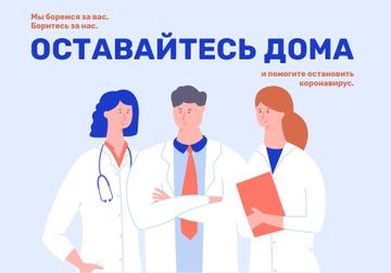 Просьба Оставайтесь Дома с командой врачей