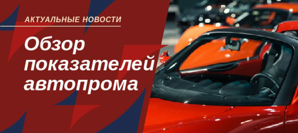 Car Manufacturing Industry Guide in Red — Создать дизайн