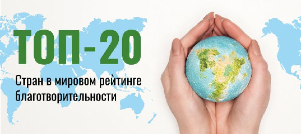 Charity Concept Earth Globe in Hands | VK Post with Button Template — Створити дизайн