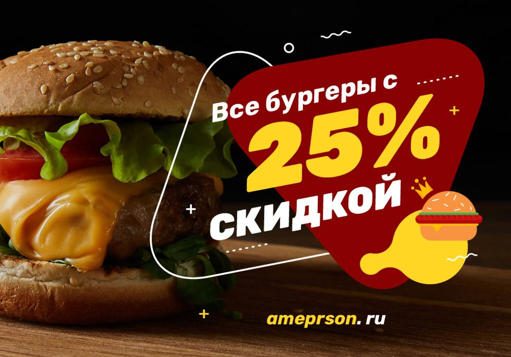 Special Sale Offer with tasty Burger — ein Design erstellen