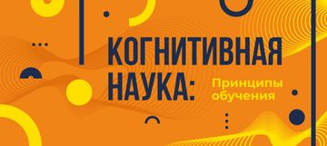 Science Courses Ad with Abstract Pattern in Orange