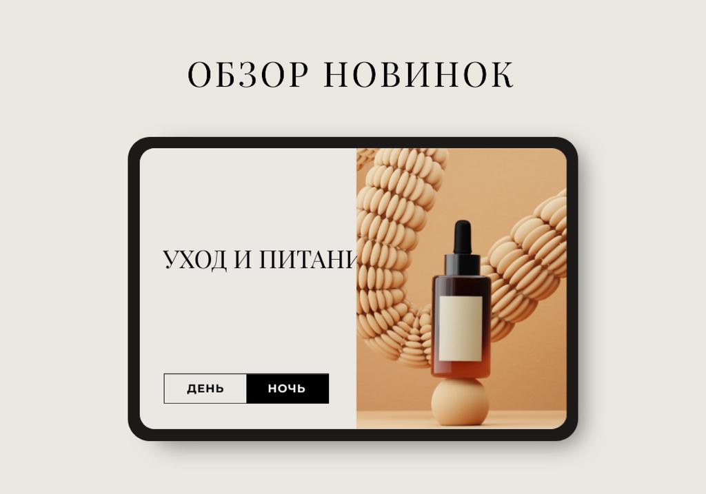Cosmetics Review with Oil Bottle — Modelo de projeto