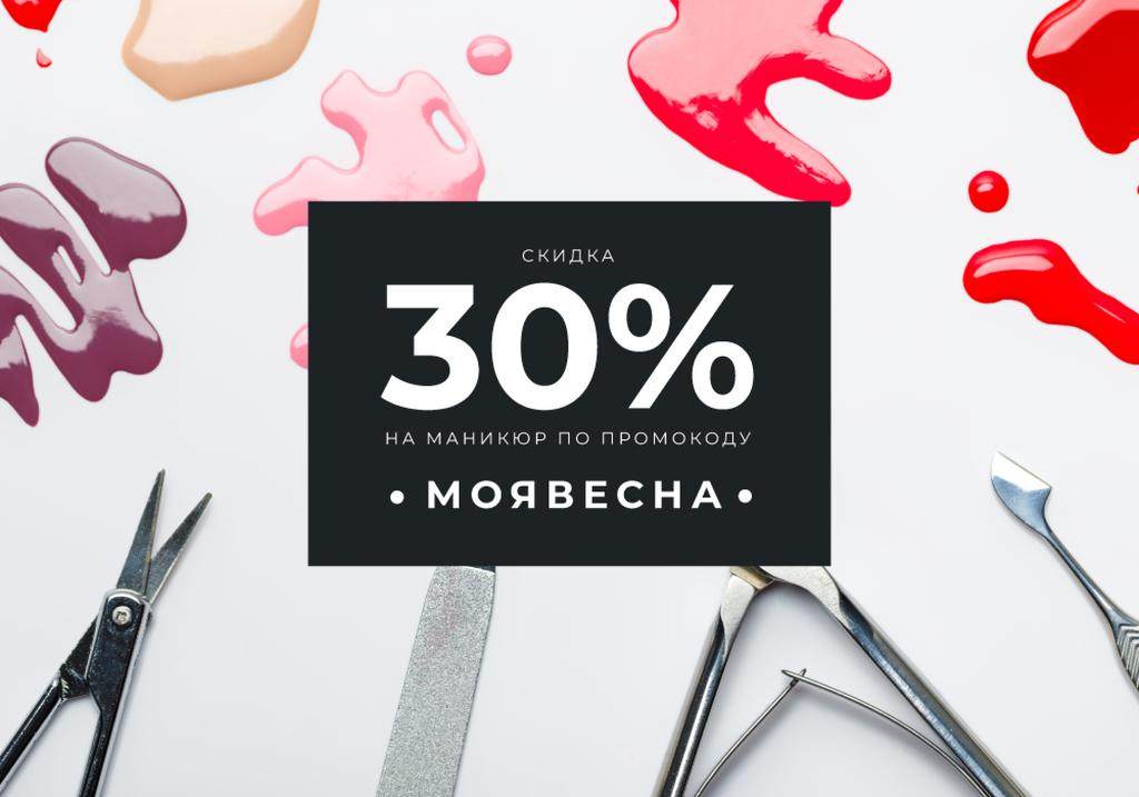 Beauty Offer with spots of lacquer and manicure tools — Создать дизайн
