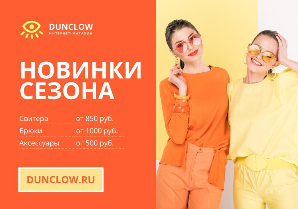 New Fashion Collection with Girls in Colorful Outfits — Создать дизайн