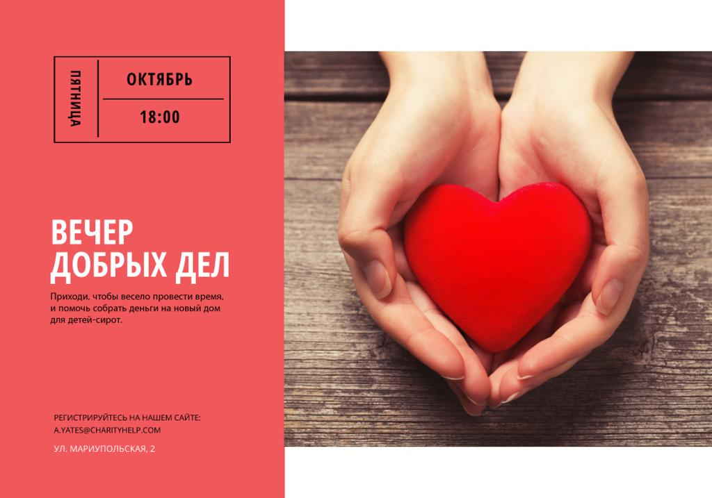 Charity Event with Hands Holding Heart in Red — Crea un design