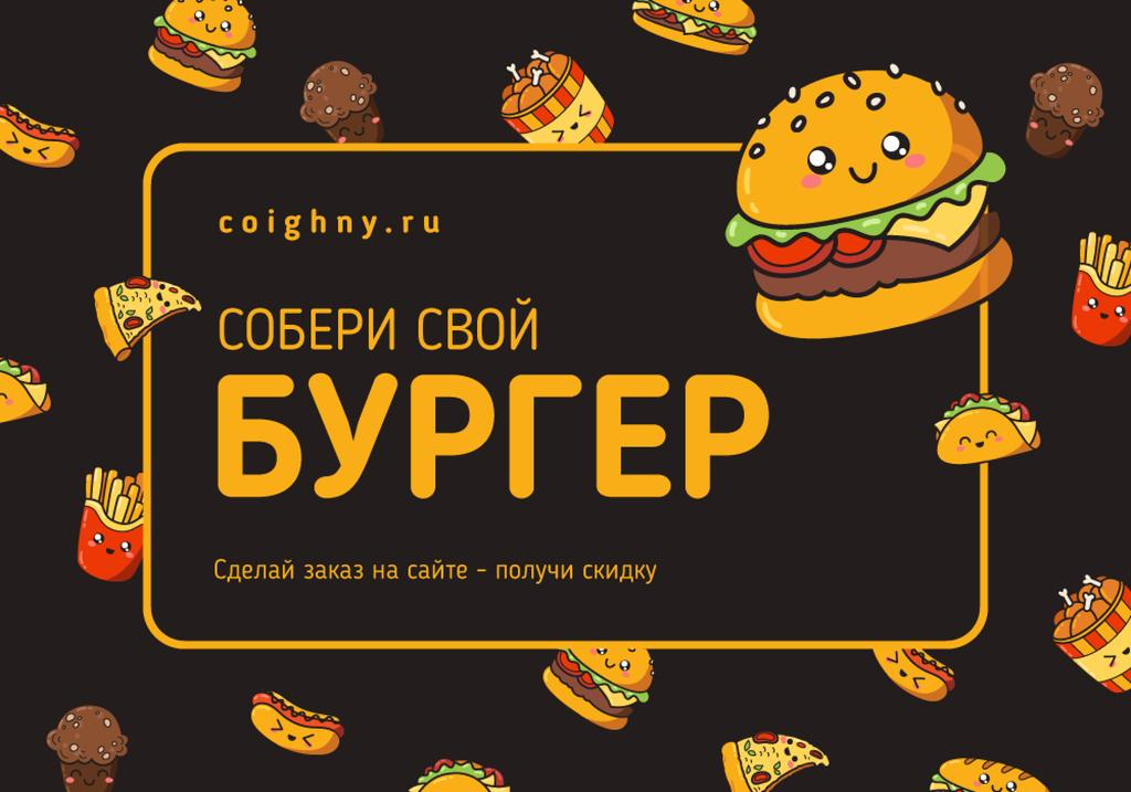 Funny Fast Food Illustration — Создать дизайн