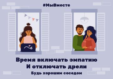 #МыВместе с дружелюбными соседями, сидящими дома