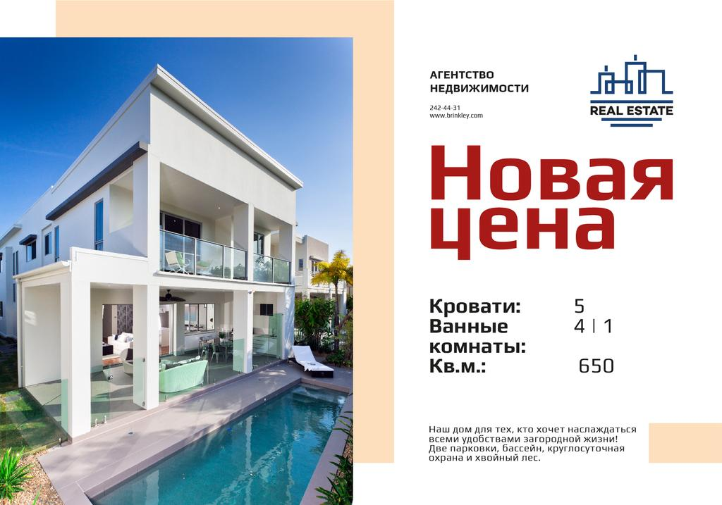 Real Estate Ad with Pool by House — Створити дизайн