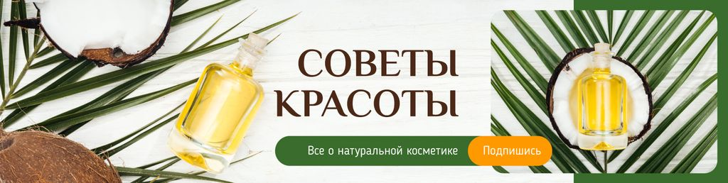 Beauty Tips with Natural Cosmetics in Glass Bottles — Создать дизайн