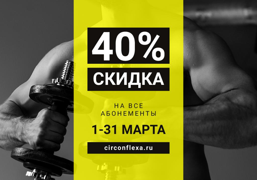 Gym offer Man Training with Dumbbells — Створити дизайн