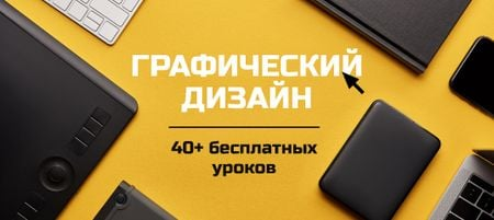 Graphic Design Online Courses promotion VK Post with Button Design Template