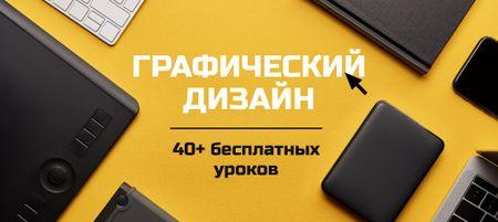 Plantilla de diseño de Graphic Design Online Courses promotion VK Post with Button