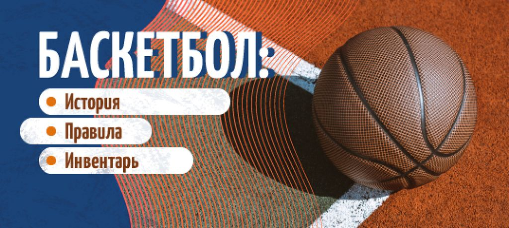 Basketball Game Guide Ball on Playground | VK Post with Button Template — Modelo de projeto