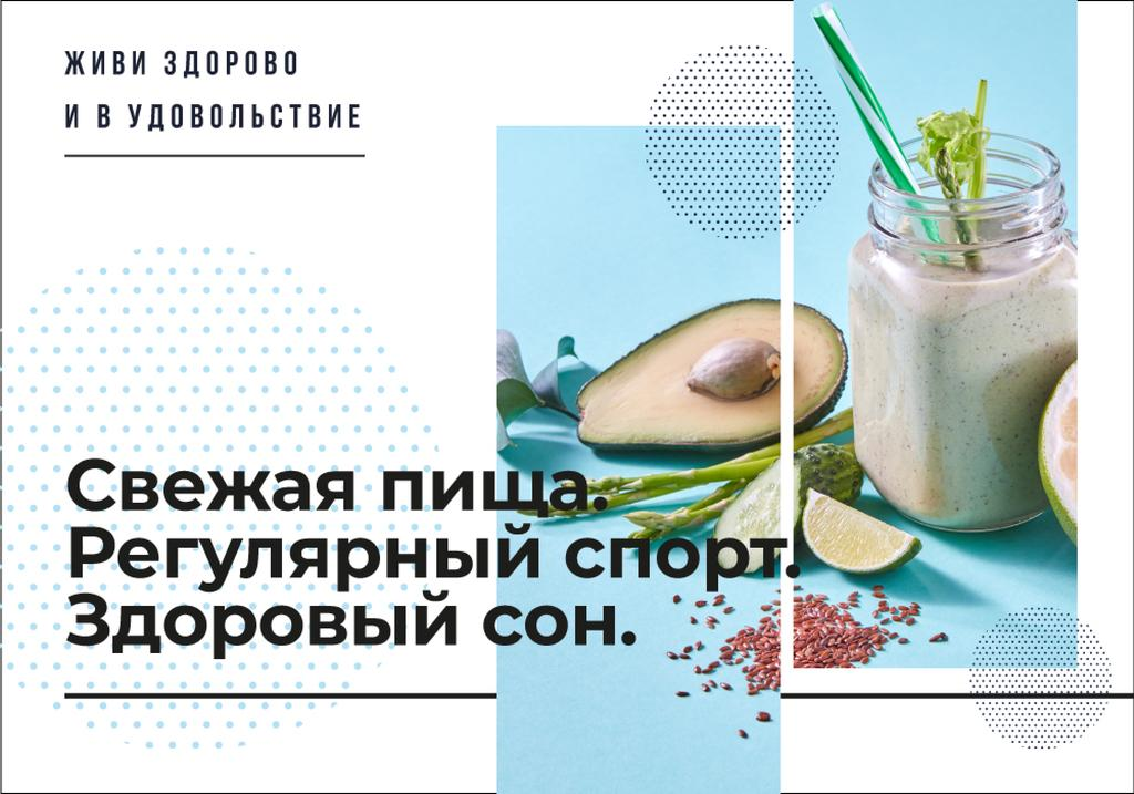 Healthy Lifestyle Concept Green Smoothie — Створити дизайн