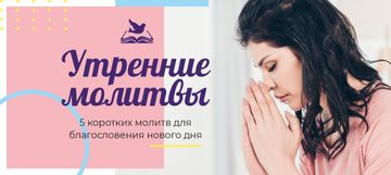 Woman Praying in the Morning in Pink | VK Post with Button Template