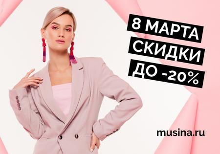 Template di design Women's Day Fashion Offer in pink VK Universal Post
