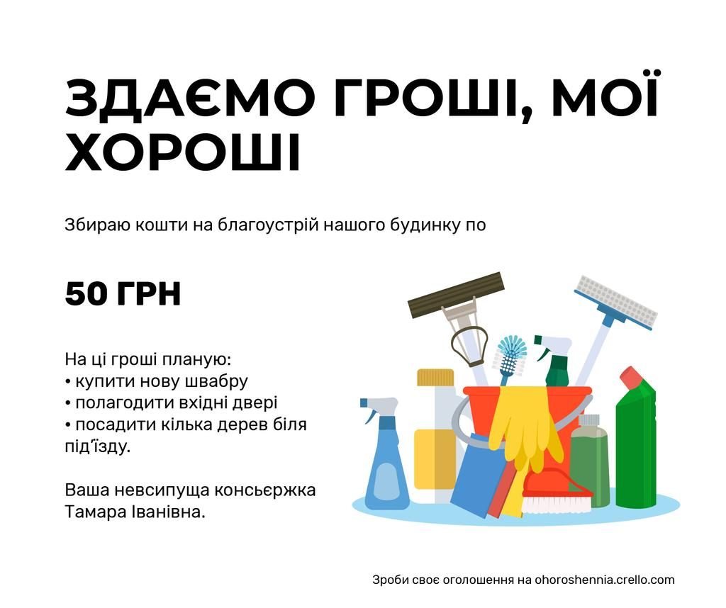 House Maintenance Funding Notice with Household Chemicals | Facebook Post Template — Створити дизайн