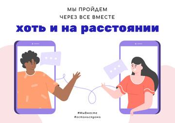 #Мывместе люди поддерживают связь по телефону