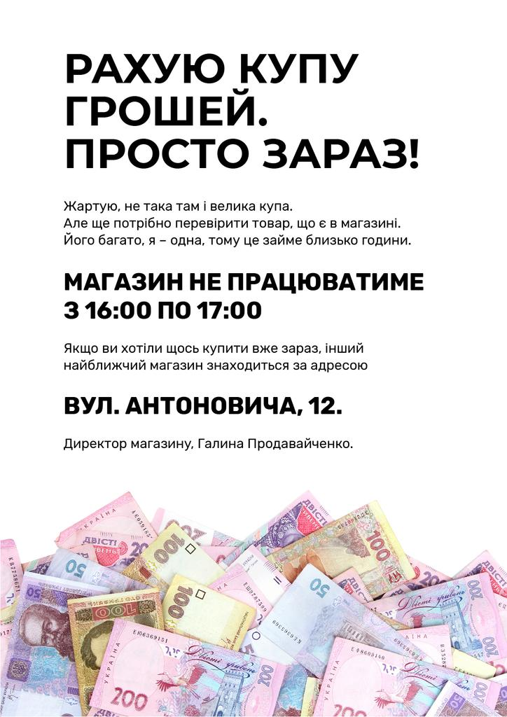 Inventory Checking Notice with Money Hryvnia Banknotes — Maak een ontwerp