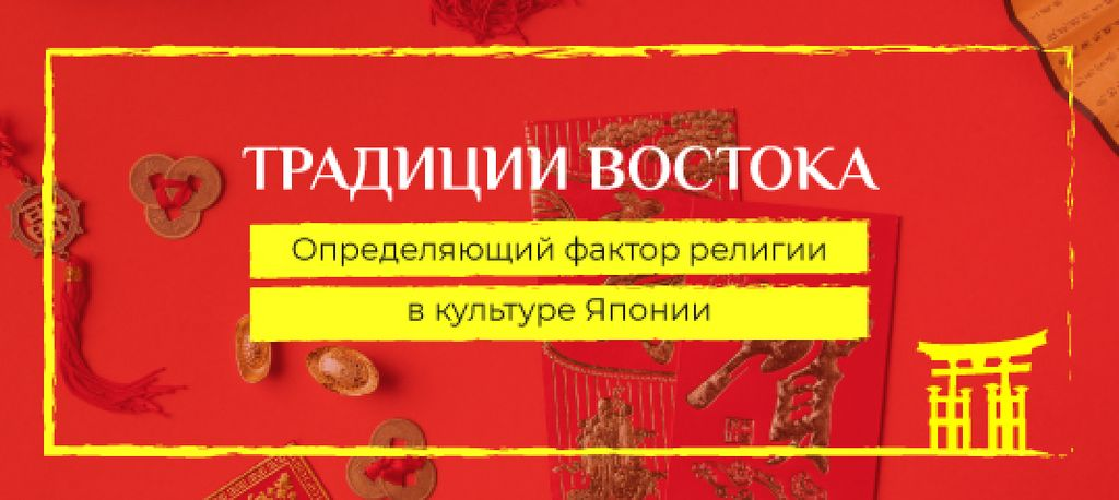 Eastern Traditions Lectures with Asian Symbols in Red — Создать дизайн