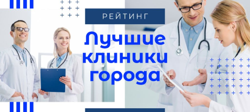 Clinic Promotion Smiling Doctors Team — Create a Design