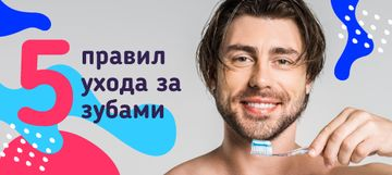 Teeth Care Man Holding Toothbrush | VK Post with Button Template