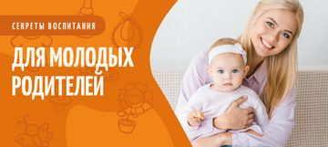 Motherhood Inspiration Mother with Baby in Orange | VK Post with Button Template