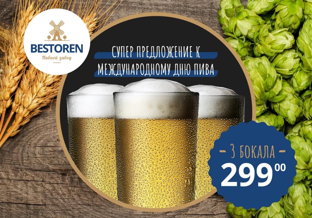 Beer Day Offer Glasses and Hops | VK Universal Post — Crear un diseño