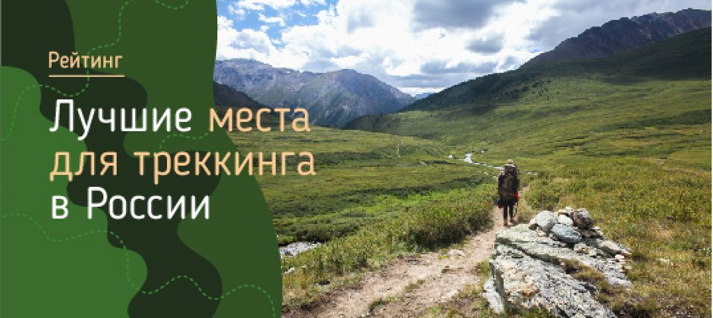 Mountains Hiking Tour Offer Traveler on Trail — ein Design erstellen