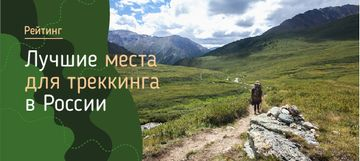 Mountains Hiking Tour Offer Traveler on Trail | VK Post with Button Template