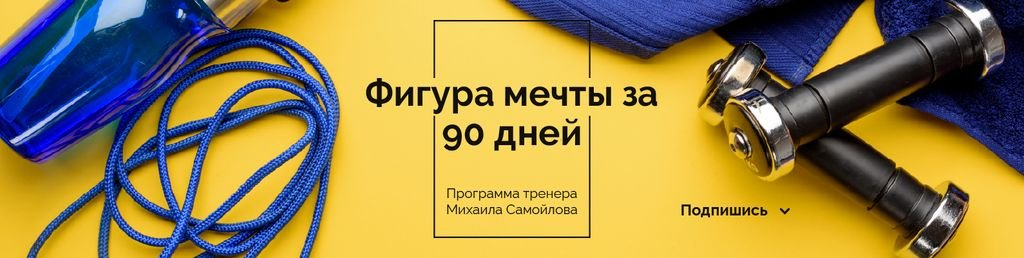 Training Program Promotion with Sports Equipment in blue — Crea un design