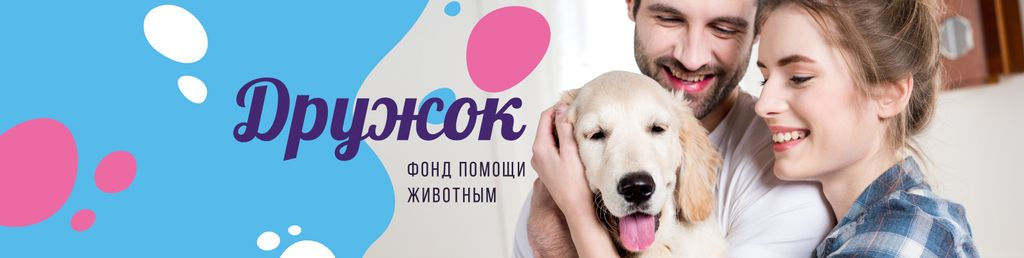 Pet Adoption Ad Couple with Puppy | VK Community Cover — Modelo de projeto