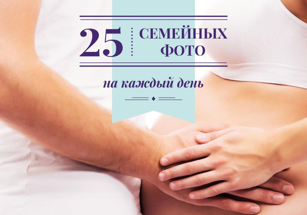 Family Photo Offer with Hands on Pregnant Belly — Створити дизайн