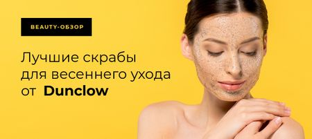 Skincare guide with Woman in Mask VK Post with Button – шаблон для дизайна
