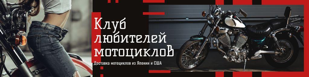 Bikers Club Promotion Woman by Motorcycle — ein Design erstellen