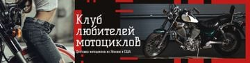 Bikers Club Promotion Woman by Motorcycle