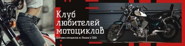 Bikers Club Promotion Woman by Motorcycle | VK Community Cover