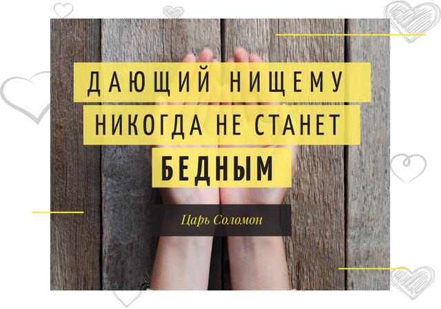 Ontwerpsjabloon van VK Universal Post van Charity Quote with Open Palms